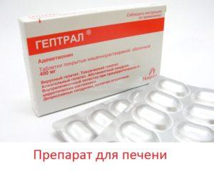 Как необходимо принимать препарат Гептрал в таблетках