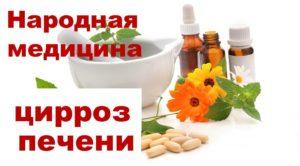 Другие методы терапии цирроза печени