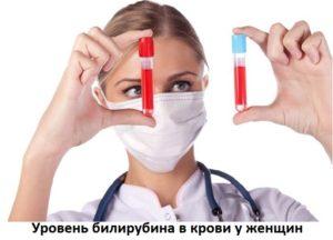 Какая норма содержания в крови билирубина у женщин по возрасту